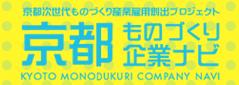 京都次世代ものづくり産業雇用創出プロジェクト「京都ものづくり企業ナビ」
